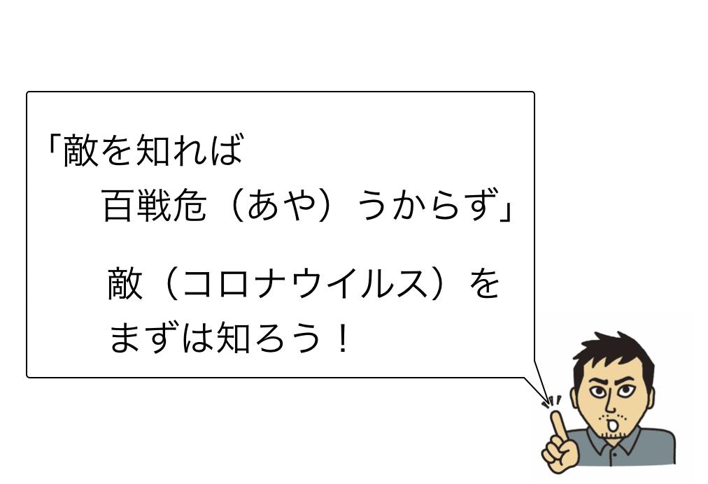 漢字 ウイルス