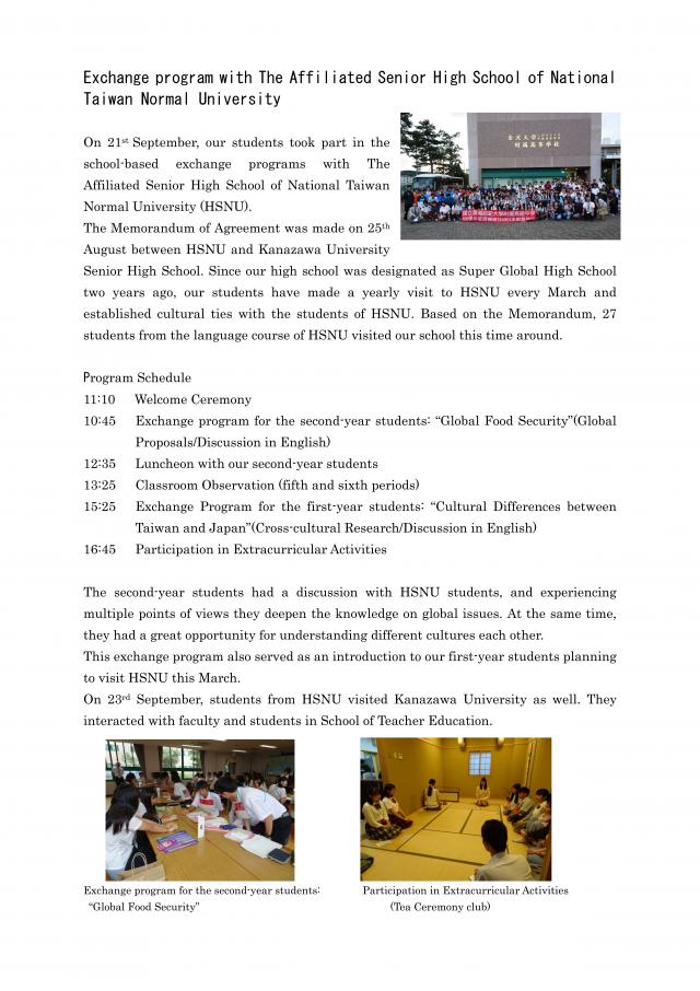 Activity Report | Kanazawa University Senior High School